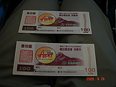 2009.04.24~27台北高峰會(一):0038.JPG