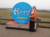 2007.04.17~21北海道高峰會(二):DSC03889.JPG