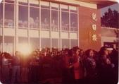 1972~世界新專(一):阿里山健行0009.jpg