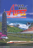 2009.04.24~27台北高峰會(一):0001.jpg