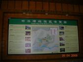 2009.04.24~27台北高峰會(三):中橫009.jpg