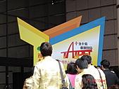 2009.04.24~27台北高峰會(一):0416.JPG