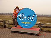 2007.04.17~21北海道高峰會(二):DSC03891.JPG