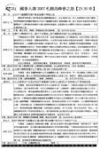 2007.04.17~21北海道高峰會(一):DSC00003.JPG