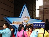 2009.04.24~27台北高峰會(一):0417.JPG