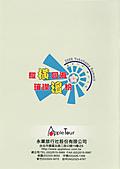 2006.04.17~21橫濱高峰會:037.jpg