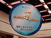 2009.04.24~27台北高峰會(一):0418.JPG
