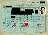 一些具有歷史背景的證件:D-01.jpg