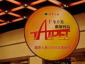 2009.04.24~27台北高峰會(一):0419.JPG