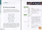 2009.04.24~27台北高峰會(一):0016.jpg