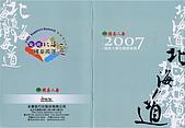 2007.04.17~21北海道高峰會(一):DSC00005.JPG