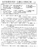 2007.06.14~18金邊吳哥窟(一):DSC00005.jpg