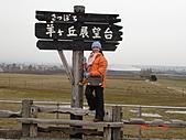 2007.04.17~21北海道高峰會(二):DSC03894.JPG