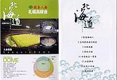 2007.04.17~21北海道高峰會(一):DSC00006.JPG