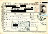 一些具有歷史背景的證件:D-07.jpg
