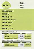 2006.04.17~21橫濱高峰會:004.jpg