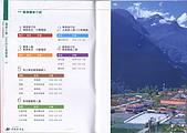 2009.04.24~27台北高峰會(一):0003.jpg