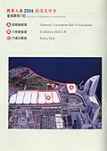 2006.04.17~21橫濱高峰會:005.jpg