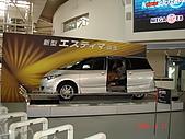 2006.04.17~21橫濱高峰會:DSC00991.JPG