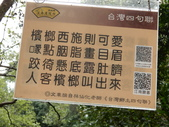 2018.02.19==江南渡假村:DSCN0178.JPG