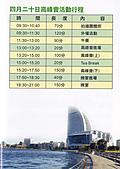 2006.04.17~21橫濱高峰會:006.jpg
