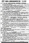 2006.04.17~21橫濱高峰會:TM005.jpg