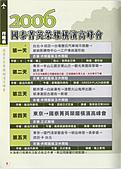 2006.04.17~21橫濱高峰會:007.jpg