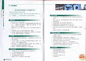 2009.04.24~27台北高峰會(一):0004.jpg