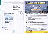 2009.04.24~27台北高峰會(一):0019.jpg