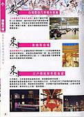 2006.04.17~21橫濱高峰會:009.jpg