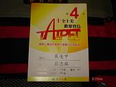 2009.04.24~27台北高峰會(一):0455.JPG
