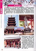 2006.04.17~21橫濱高峰會:011.jpg