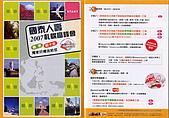 2007.04.17~21北海道高峰會(一):DSC00012.JPG