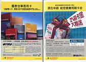2009.04.24~27台北高峰會(一):0020.jpg