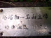 20080517-19攻玉山主峰:LPIC2351.JPG