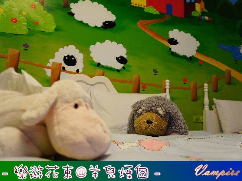 沒有羊咩咩卻很羊咩咩的民宿~羊兒煙囪:DSC031765.jpg