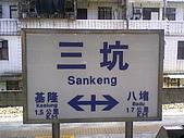 基隆市-仁愛區三坑車站:出口以內(含月台)_6.jpg
