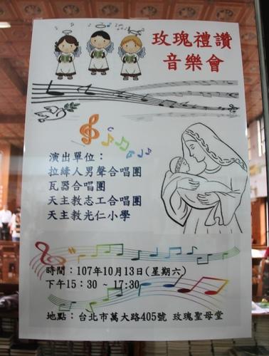 181014_0030.jpg - 參加玫瑰聖母堂「玫瑰禮讚音樂會」