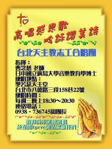 (687).jpg - 參加玫瑰聖母堂「玫瑰禮讚音樂會」