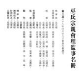 台北市巫氏宗親會組織圖照:docu0103.jpg