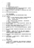 台北市巫氏宗親會組織圖照:101.7.28修正後章程  - 2.jpg