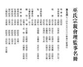 台北市巫氏宗親會組織圖照:docu0105.jpg