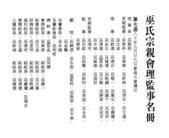 台北市巫氏宗親會組織圖照:docu0107.jpg