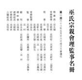 台北市巫氏宗親會組織圖照:docu0101.jpg