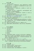 台北市巫氏宗親會組織圖照:960307章程n3.jpg
