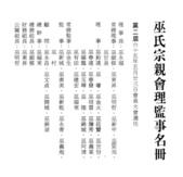 台北市巫氏宗親會組織圖照:docu0102.jpg