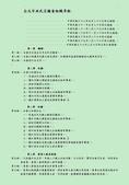 台北市巫氏宗親會組織圖照:960307章程n1.jpg