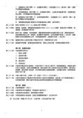 台北市巫氏宗親會組織圖照:101.7.28修正後章程  - 3.jpg