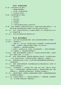 台北市巫氏宗親會組織圖照:960307章程n2.jpg