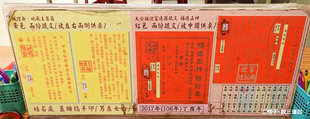 053.jpg - ★ 桃園市大溪區 ★ 迎富送窮廟